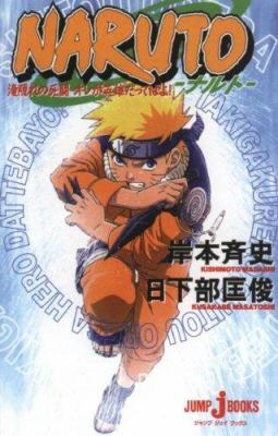 Naruto. Mission: protect the waterfall village!