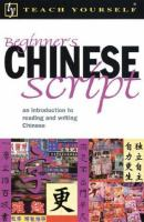 Go to record Beginner's Chinese script