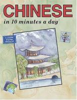 Go to record Chinese in 10 minutes a day