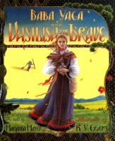 Go to record Baba Yaga and Vasilisa the Brave