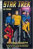 Star trek, the manga. [Volume 1], Shinsei Shinsei. Cover Image