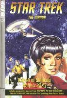 Star trek : kakan ni shinkou. Cover Image