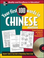 Go to record Your first 100 words in Chinese Mandarin : beginner's quic...