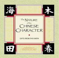 Go to record The nature of the Chinese character : gifts from the earth